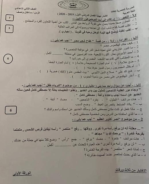 مجمع امتحانات الثانى الإعدادى لغة عربية ترم أول2020 81997681_2633510913547573_2756263372075827200_n