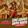 Suno Ganpati Bappa Morya Song Lyrics – Judwaa 2 (2017)