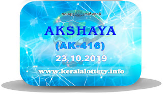 KeralaLottery.info, akshaya today result: 23-10-2019 Akshaya lottery ak-416, kerala lottery result 23-10-2019, akshaya lottery results, kerala lottery result today akshaya, akshaya lottery result, kerala lottery result akshaya today, kerala lottery akshaya today result, akshaya kerala lottery result, akshaya lottery ak.416 results 23-10-2019, akshaya lottery ak 416, live akshaya lottery ak-416, akshaya lottery, kerala lottery today result akshaya, akshaya lottery (ak-416) 23/10/2019, today akshaya lottery result, akshaya lottery today result, akshaya lottery results today, today kerala lottery result akshaya, kerala lottery results today akshaya 23 10 19, akshaya lottery today, today lottery result akshaya 23-10-19, akshaya lottery result today 23.10.2019, kerala lottery result live, kerala lottery bumper result, kerala lottery result yesterday, kerala lottery result today, kerala online lottery results, kerala lottery draw, kerala lottery results, kerala state lottery today, kerala lottare, kerala lottery result, lottery today, kerala lottery today draw result, kerala lottery online purchase, kerala lottery, kl result,  yesterday lottery results, lotteries results, keralalotteries, kerala lottery, keralalotteryresult, kerala lottery result, kerala lottery result live, kerala lottery today, kerala lottery result today, kerala lottery results today, today kerala lottery result, kerala lottery ticket pictures, kerala samsthana bhagyakuri