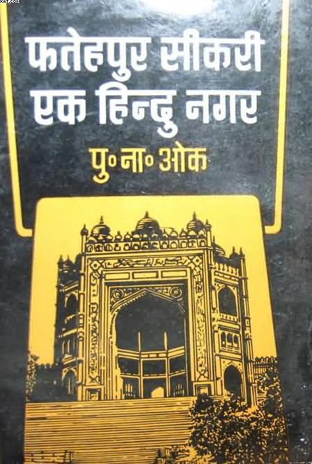 hindu religious books free download pdf in hindi