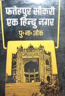 Fatehpur-Sikri-Ek-Hindu-Nagar