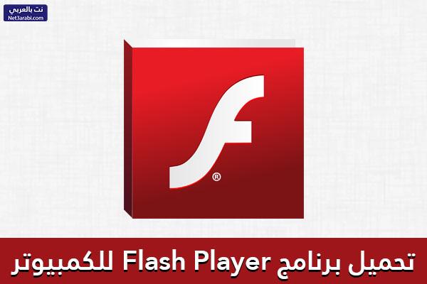 تحميل برنامج فلاش بلاير للكمبيوتر Flash Player مجاناً برابط مباشر