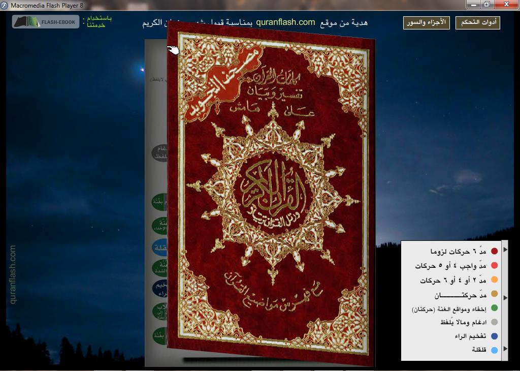 Download Available: Quran Flash Tajweed full free download