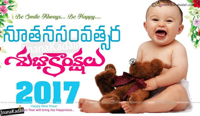 Telugu Greetings online, Telugu Nutana Samvatsara Subhakankshalu, Online Telugu Greetings