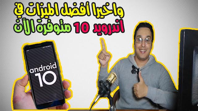 واخيرا ! أفضل الميزات الجديدة في Android 10 متوفرة الآن