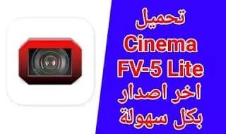 تحميل cinema fv 5 lite