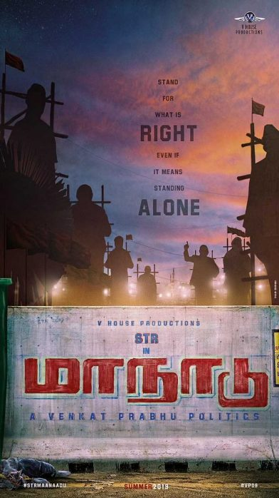 Tamil movie Maanaadu 2019 wiki, full star cast, Release date, Actor, actress, Song name, photo, poster, trailer, wallpaper