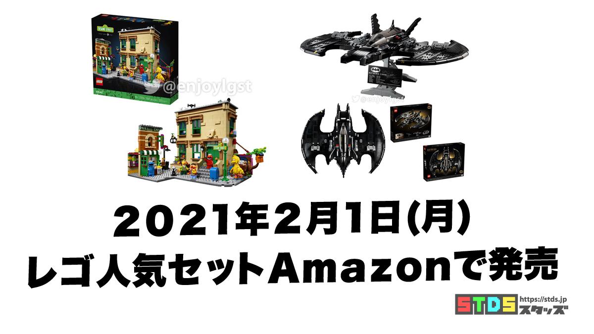 2021年2月1日Amazonでレゴ人気品薄セサミストリートとバットウィング発売