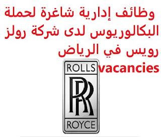 وظائف السعودية وظائف إدارية شاغرة لحملة البكالوريوس لدى شركة رولز رويس في الرياض vacancies وظائف إدارية شاغرة لحملة البكالوريوس لدى شركة رولز رويس في الرياض vacancies  تعلن شركة رولز رويس, عن توفر وظائف إدارية شاغرة لحملة البكالوريوس, للعمل لديها في الرياض وذلك للوظائف التالية: 1- مشرف إدارة الموارد البشرية والعلاقات الحكومية: المؤهل العلمي: بكالوريوس في  إدارة الأعمال، إدارة الموارد البشرية) أو ما يعادله الخبرة: ثلاث سنوات على الأقل من العمل كمشرف موارد بشرية أو مسميات وظيفية ذات صلة بإدارة الموارد البشرية مع شركات دولية أن يجيد اللغتين العربية والإنجليزية كتابة ومحادثة أن يكون لديه معرفة عميقة بالعلاقات الحكومية, ووظائف الموارد البشرية, وقدرتها على دعم أهداف العمل للتقدم إلى الوظيفة اضغط على الرابط هنا 2- منسق خدمات الدعم: المؤهل العلمي: بكالوريوس في تخصص إدارة الأعمال أو ما يعادله الخبرة: ثلاث سنوات على الأقل من العمل في الدعم الإداري مع شركات عالمية أن يجيد اللغتين العربية والإنجليزية كتابة ومحادثة للتقدم إلى الوظيفة اضغط على الرابط هنا  أنشئ سيرتك الذاتية     أعلن عن وظيفة جديدة من هنا لمشاهدة المزيد من الوظائف قم بالعودة إلى الصفحة الرئيسية قم أيضاً بالاطّلاع على المزيد من الوظائف مهندسين وتقنيين محاسبة وإدارة أعمال وتسويق التعليم والبرامج التعليمية كافة التخصصات الطبية محامون وقضاة ومستشارون قانونيون مبرمجو كمبيوتر وجرافيك ورسامون موظفين وإداريين فنيي حرف وعمال