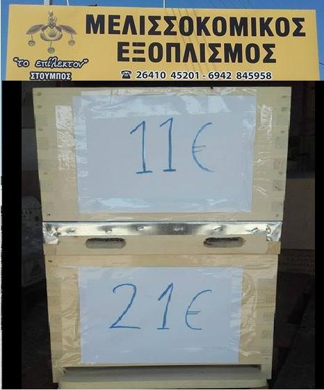 Το ΕΠΙΛΕΚΤΟΝ στο Αγρίνιο που κατεδαφίζει τις τιμές