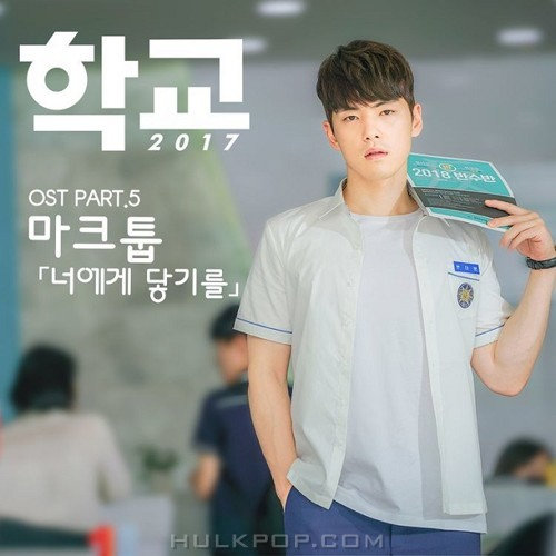 MAKTUB – School 2017 OST Part.5