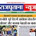 Rajputana News daily epaper 10 December 2020
