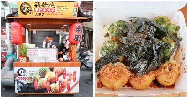 秋町菇菇燒大里店|素食章魚燒手作小丸子,多種口味都受歡迎