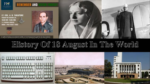 History Of 18 August | On This Day In World