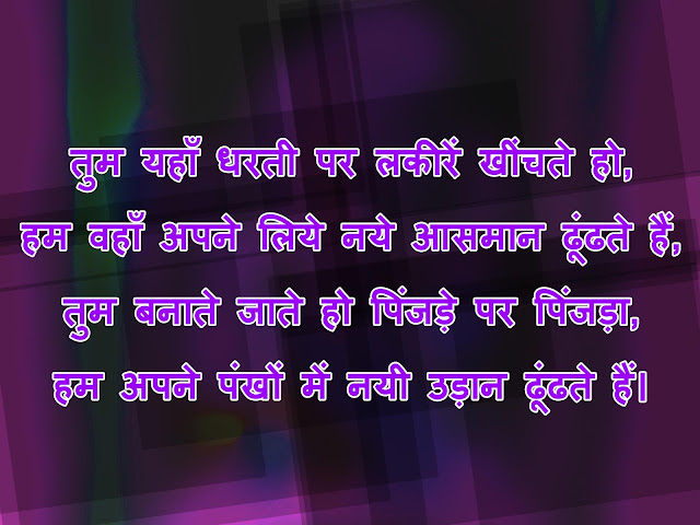 motivational hindi quotes about life