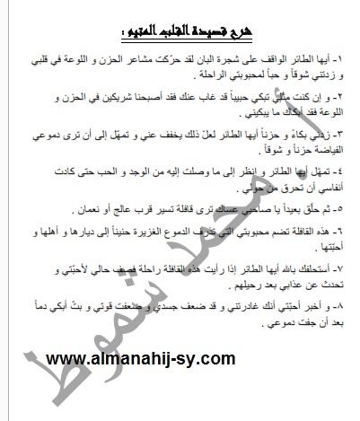 شرح جميع القصائد من منهاج اللغة العربية للصف التاسع الفصل