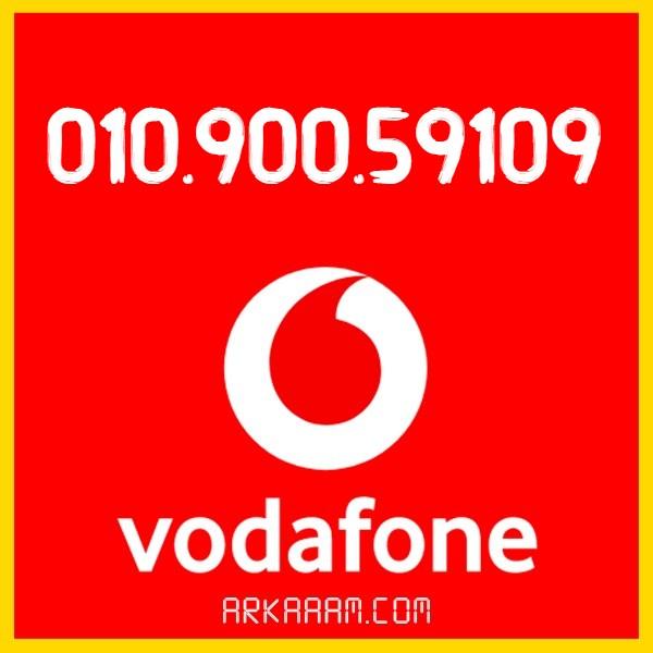 رقم فودافون 01090059109