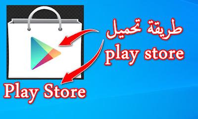 طريقة استرجاع play store