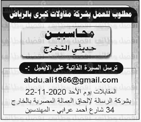 وظائف الاهرام الجمعة اليوم 20-11-2020