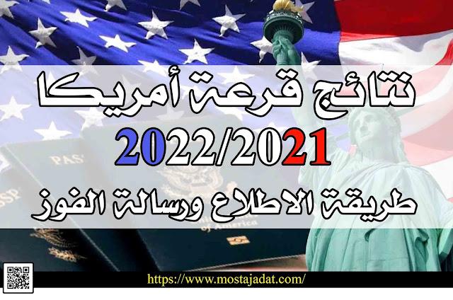 نتائج قرعة أمريكا 2022/2021 طريقة الاطلاع ورسالة الفوز
