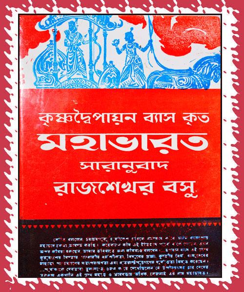 Mahabharat (মহাভারত) by Rajshekhar Basu