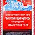 Mahabharat (মহাভারত) by Rajshekhar Basu ।  Bengali Book