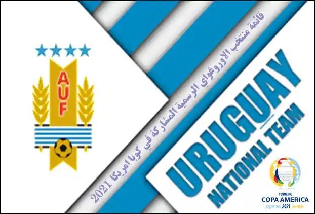 كوبا أمريكا,ميسي كوبا امريكا,كوبا امريكا,ميسي في كوبا امريكا,أحسن المنتخبات في كوبا أمريكا,كوبا أمريكا 2019,كوبا أمريكا 2021,ملاعب كوبا أمريكا,تشكيلة منتخب الأرجنتين للفوز بـ كوبا أمريكا,منتخب الأرجنتين,تشكيلة الأرجنتين في كوبا أمريكا,خطة منتخب مصر ضد الاوروغواي,نهائي كوبا امريكا 2015,نهائي كوبا امريكا 2016,كوبا امريكا 2019,كوبا امريكا 2016,كوبا امريكا 2020 المجموعات,منتخب الأوروغواي,نهائي كوبا امريكا,اغنية كوبا امريكا 2016,منتخب البرتغال يورو 2021,تصفيات كوبا امريكا,كوبا امريكا البرازيل 2019