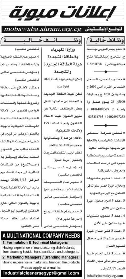 وظائف | وظائف الأهرام الجمعة  15-5-2020