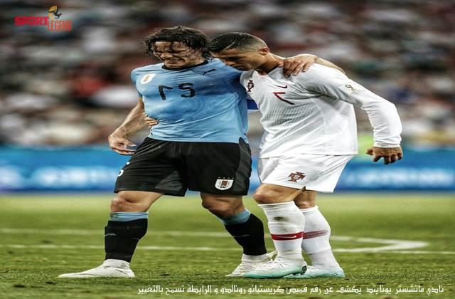 نادي مانشستر يونايتد  يكشف عن رقم قميص كريستيانو رونالدو و الرابطة تسمح بالتغيير