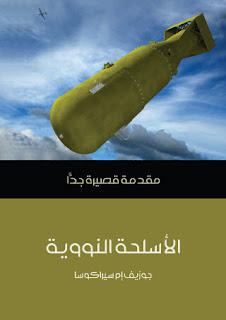 كتاب الأسلحة النووية