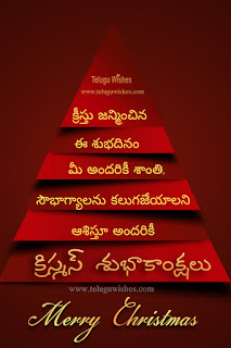 Christmas images in Telugu