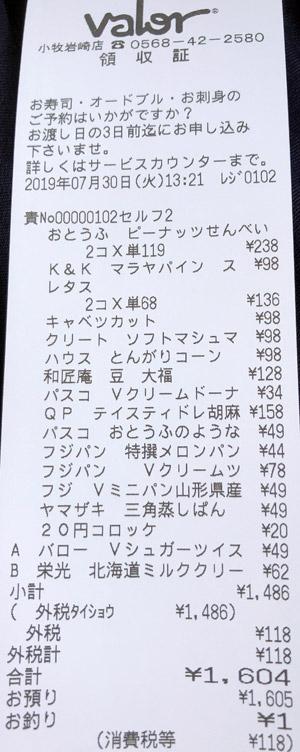 valor バロー 小牧岩崎店 2019/7/30 のレシート