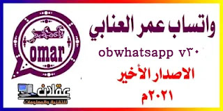 obwhatsapp v32 واتساب عمر العنابي واتساب عمر البنفسجي