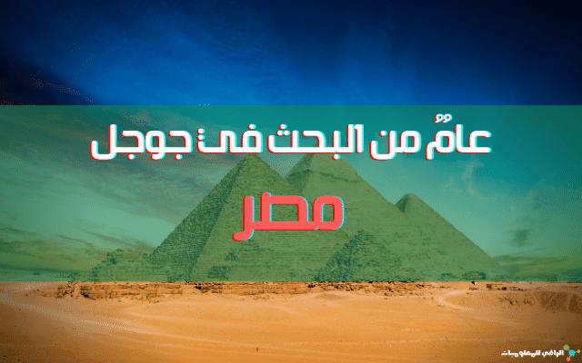 عامٌ من البحث في جوجل - مصر