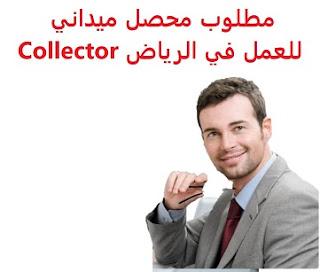 وظائف السعودية مطلوب محصل ميداني للعمل في الرياض Collector