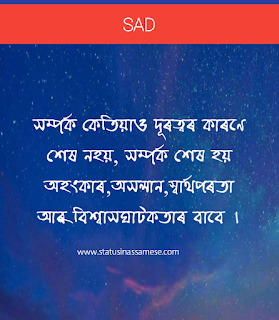 assamese sad status,assamese sad quotes,assamese sad shayari,assamese sad picture,assamese sad shayari pic,Assamese Heart Broken Status । Assamese Heart Assamese heart touching status image. assamese ... assamese sad quotes assamese ,assamese sad love quotes,assamese heart to,assamese quotes on life 100 assamese quotes niribili assamese photo assamese poem heart touching quotes broken heart assamese status image. Assamese Sad Status for Whatsapp. Assamese Status on life. Assamese status for Whatsapp Assamese heart broken