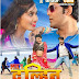 7 फरवरी से बिहार के 11 जिलों के सिनेमाघरों में नजर आएगी मैथिली फिल्म 'लव यू दुल्हिन'