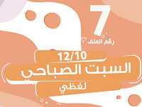 تجميع السبت  13 / 2 / 1441 صباحي كمي ولفظي محلول