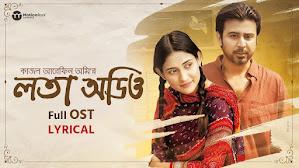 Lota Audio Natok Song Lyrics (তোমায় নিয়ে) Abir Biswas | Piran Khan