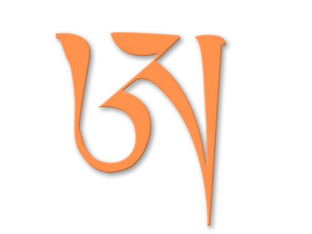 Tybetańska litera A