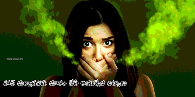 నోటి దుర్వాసనను దూరం చేసే ఆయుర్వేద చిట్కాలు - Ayurvedic tips to get rid of bad breath