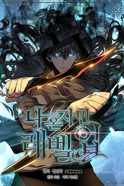 solo-leveling-manhwa -  Solo Leveling [1 Link] [77/77??] [Español] [Manhwa] [MG-GD] - Manga [Descarga]