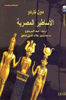 حمل كتاب الأساطير المصرية pdf دون ناردو