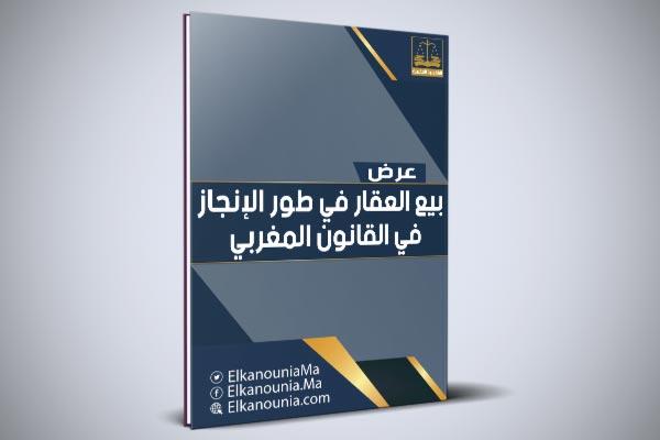عرض بعنوان: ﺑﻴﻊ ﺍﻟﻌﻘﺎﺭ ﻓﻲ ﻁﻮﺭ ﺍﻹﻧﺠﺎﺯ في التشريع المغربي PDF