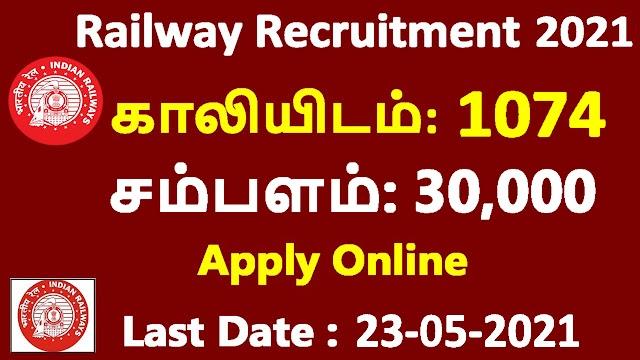 இந்திய ரயில்வெ சரக்கு காரிடார் கார்ப்பரேஷன் நிறுவனத்தில் வேலைவாய்ப்பு | DFCCIL Recruitment 2021 1074 Executive, Junior Manager Posts