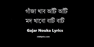 Gajar Nouka Lyrics | Defy