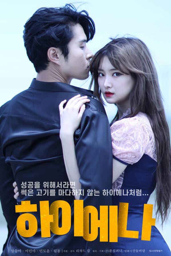 Hyena 하이에나 Full Korean 18+ Adult Movie Online Free