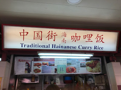 Traditional Hainanese Curry Rice (中国街海南咖哩饭), Redhill Food Centre