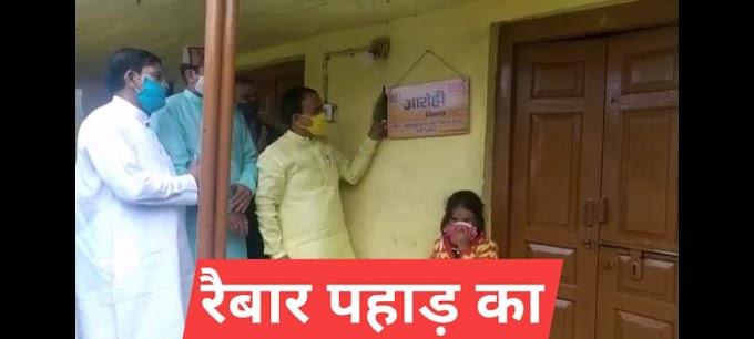 घौर की पछयाण नौनी कु नौ'' कार्यक्र का डॉ. धन सिंह रावत ने किया शुभारंभ- देखें पूरी खबर