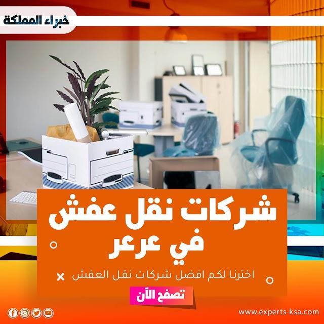 شركة نقل عفش بعرعر | أفضل 5 شركات لنقل العفش والاثاث بعرعر من خبراء المملكة